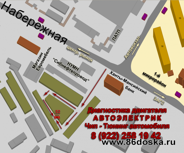 Автоэлектрик Диагностика Чип-Тюнинг (Нефтеюганск)