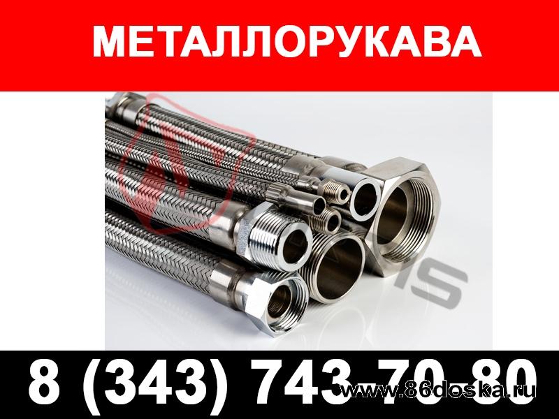 Металлолрукава