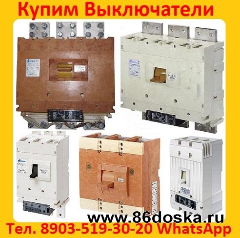 Куплю выключатели автоматические ВА-5543-1600-2000А.  С  хранения и  б/у.  В любом состоянии.  ВА-5541-1000А,  ВА-5543-1