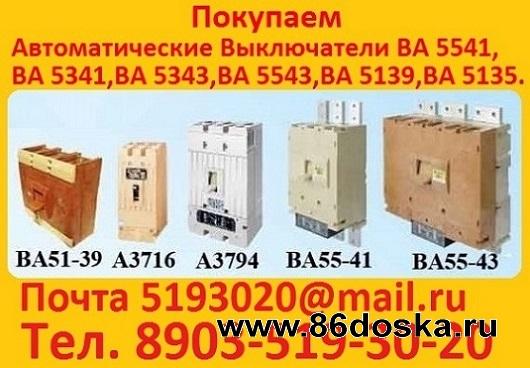 Куплю Выключатели  А 3144,  А 3716,  А 3726,  А 3775.  С хранения,  и б/у,   Самовывоз по РФ.