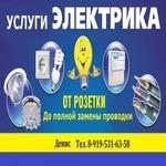 Электрик!   Тел.    8-919-531-63-58