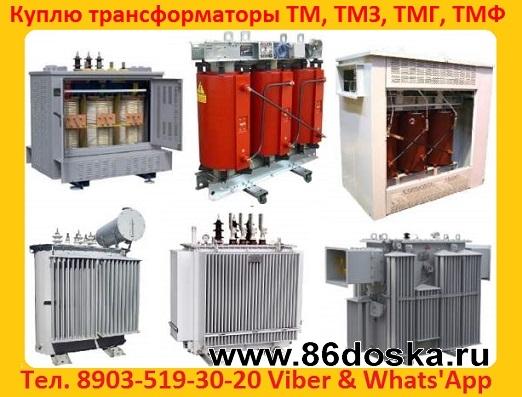 Куплю Трансформаторы  400 кВА,   630 кВА,   1000 кВА,  1250 кВА,  1600 кВА,  2500 кВА,  4000 кВА,  6300 кВА  Типа:  ТМ,